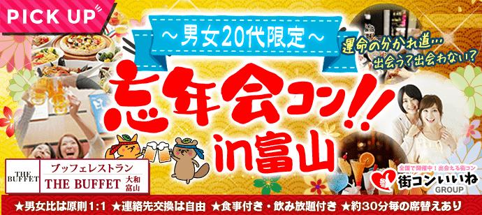 【富山県富山の恋活パーティー】街コンいいね主催 2018年12月29日