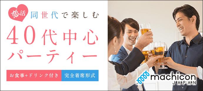 【料理 + ドリンク提供あり】 1/5(土)  30・40代中心パーティー in 恵比寿