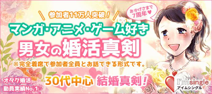 30代中心(結婚真剣)オタク婚活 アイムシングル 池袋 開催 【婚活フリーパス対象】