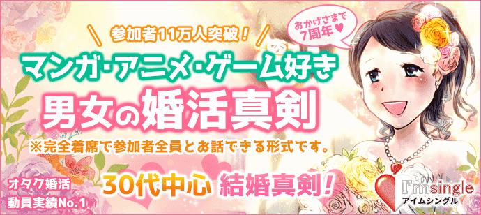 【東京都池袋の婚活パーティー・お見合いパーティー】I'm single主催 2018年12月29日