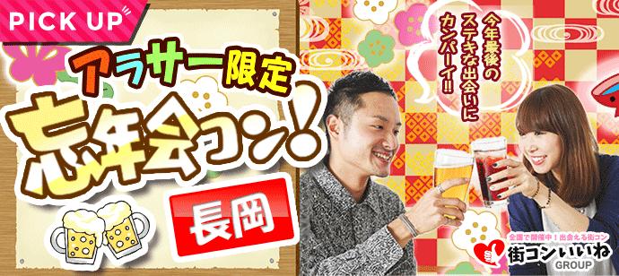 【新潟県長岡の恋活パーティー】街コンいいね主催 2018年12月29日