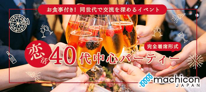 【料理 + ドリンク提供あり】 1/6(日)  40代中心パーティー in 恵比寿