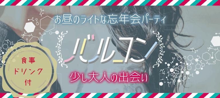【京都府烏丸の恋活パーティー】AQUWAS主催 2018年12月29日