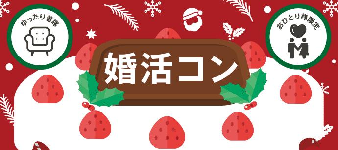 【愛知県名駅の婚活パーティー・お見合いパーティー】イベティ運営事務局主催 2018年12月22日