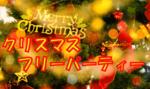 【群馬県高崎の恋活パーティー】婚活本舗主催 2018年12月22日