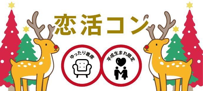 【静岡県静岡の恋活パーティー】イベティ運営事務局主催 2018年12月28日