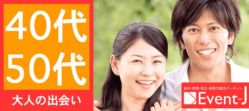 【婚活カフェ小江戸】40代50代大人の婚活!一人参加中心