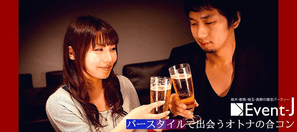 【婚活カフェ小江戸】30代40代 大人の飲みコン