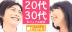 【栃木県小山の婚活パーティー・お見合いパーティー】イベントジェイ主催 2018年12月15日
