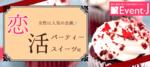 【栃木県宇都宮の恋活パーティー】イベントジェイ主催 2018年12月16日