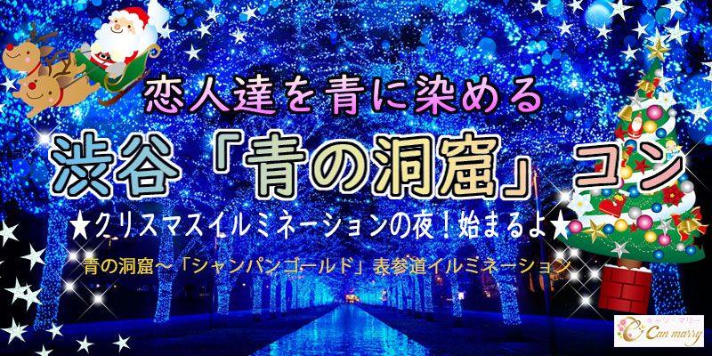 【12/23(日)】恋人達を青く染める「青の洞窟~表参道イルミネーション」クリスマスイルミネーション大人の街コン♪渋谷デート【渋谷】