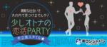 【東京都丸の内の恋活パーティー】街コンジャパン主催 2018年12月21日