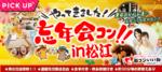 【島根県松江の恋活パーティー】街コンいいね主催 2018年12月30日