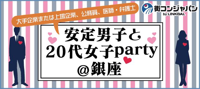 【東京都銀座の恋活パーティー】街コンジャパン主催 2018年12月28日