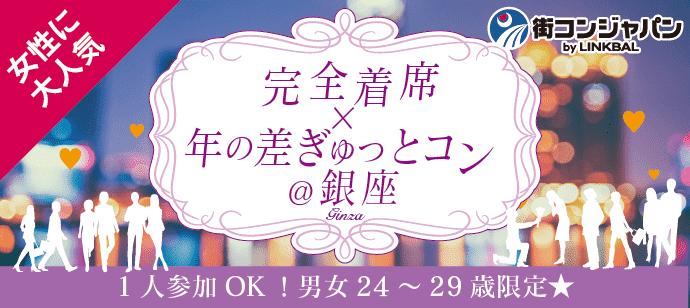 年の差ぎゅっと街コン★完全着席ver.