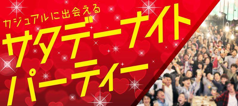 サタデーナイトパーティー心斎橋☆ ~ワイワイ楽しめる★カジュアルパーティー 1/19