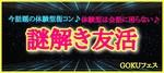 【愛知県栄のその他】GOKUフェス主催 2019年1月19日