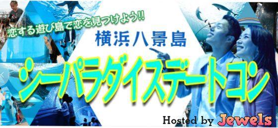 12/29(土)不思議な生物を見つけて会話も弾む。 綺麗な写真が撮れるだけでもテンション上がっちゃう!横浜八景島シーパラダイスデートコン