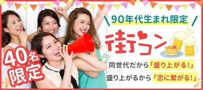 【静岡県静岡の恋活パーティー】街コンキューブ主催 2019年1月20日
