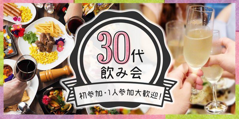 30代飲み会in心斎橋〜友活にオススメ!!初参加・一人参加大歓迎☆〜1/27