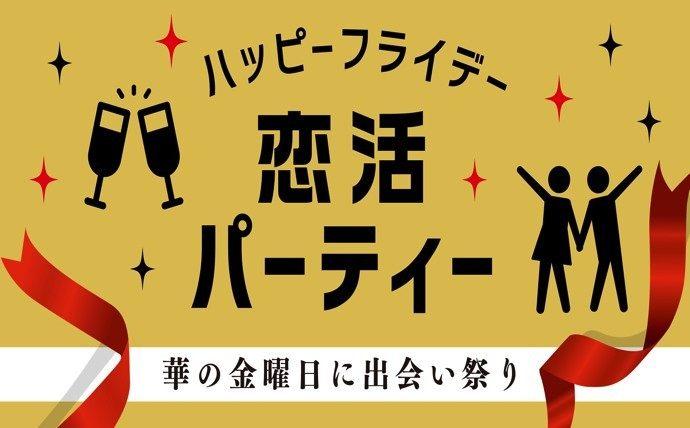 1月25日(金)ハッピーフライデーナイトパーティー★20代限定企画♪♪in岡山 〜華の金曜日に素敵なパーティー〜