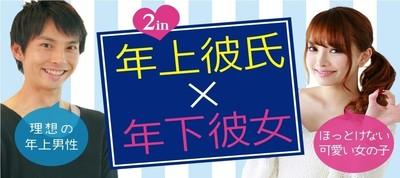 【岡山県岡山駅周辺の恋活パーティー】合同会社ツイン主催 2019年1月27日