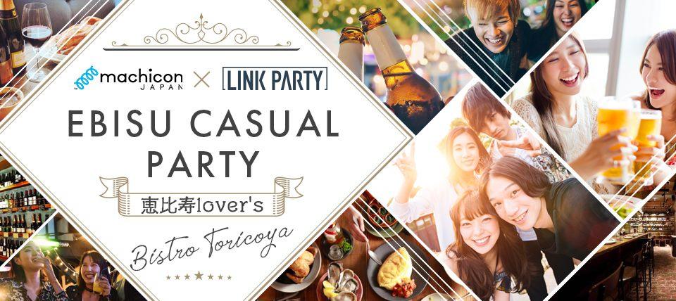 第111回14:00 Start  恵比寿 Casual Party【飲み友・恋活】