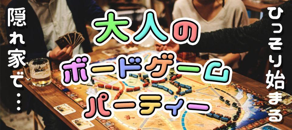 12月26日(水)【20歳〜35歳限定♪】「男性6,500円 女性2,000円」大人のボードゲームパーティーで盛り上がる@本町