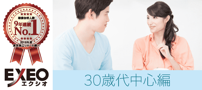 個室パーティー【30歳代中心編〜結婚適齢期♪大本命★本気の恋しませんか?〜】