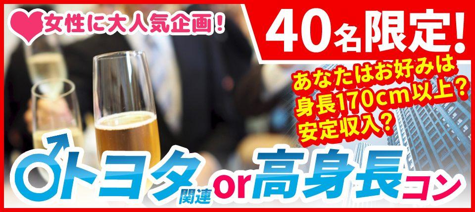 トヨタ関連企業勤務or身長170cm以上のハイステータス男性と20代女性中心の大人気街コン♪*in東岡崎