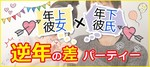 【東京都新宿の婚活パーティー・お見合いパーティー】 株式会社Risem主催 2018年12月16日
