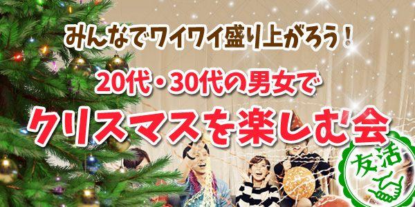 12月25日(火)お茶コンパーティー「イタリアンカフェで開催&20代・30代の男女でクリスマスを楽しむ会(男女共に22-38歳)」(友活)