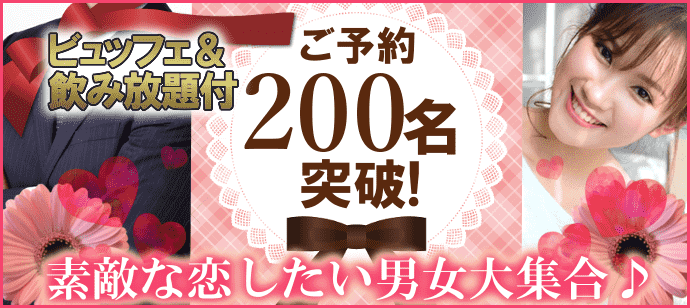 【東京都銀座の恋活パーティー】キャンキャン主催 2019年1月12日