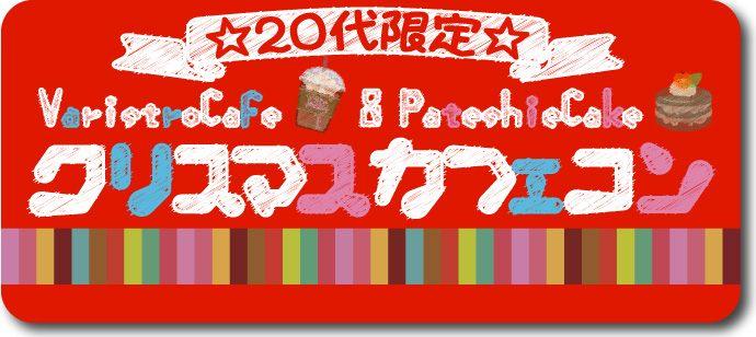 『新企画!!』20代限定♪カジュアルカフェコン
