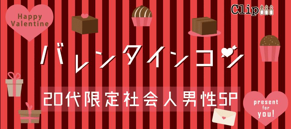【愛媛県松山の恋活パーティー】株式会社Vステーション主催 2019年2月2日