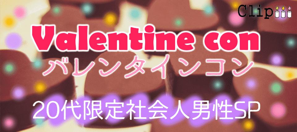 バレンタインコン!~20代限定社会人男性SP~★水戸★