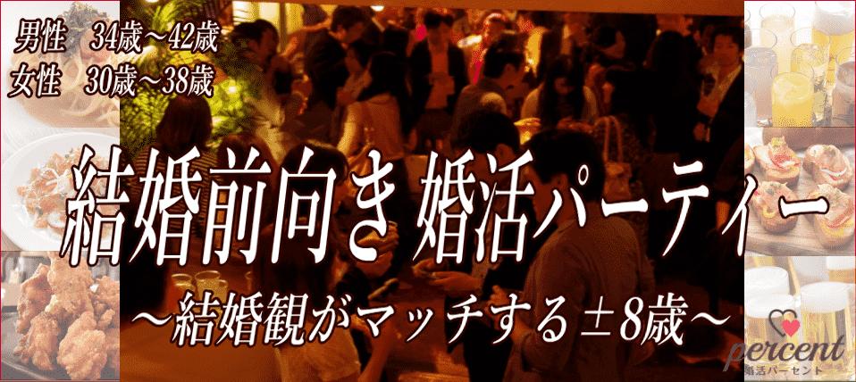 『結婚観がマッチする±8歳幅』の婚活パーティー 1月5日(土)19:30~