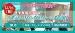 【愛知県名古屋市内その他の体験コン・アクティビティー】ララゴルフ主催 2018年12月16日