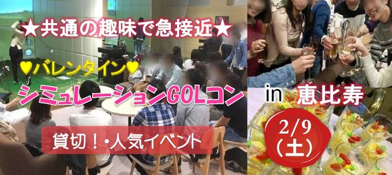 【東京ゴルコン】2/9(土)バレンタイン☆シミュレーション・ゴルコンin恵比寿(趣味コン)