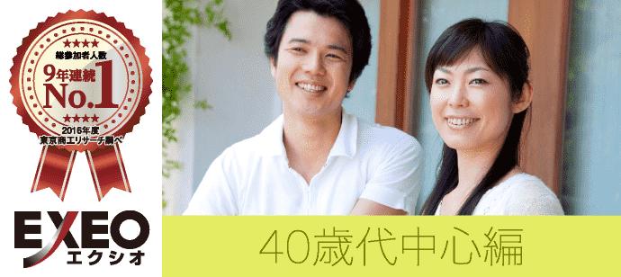 個室パーティー【40歳代中心編〜大人の恋愛★同世代で気軽に婚活♪〜】