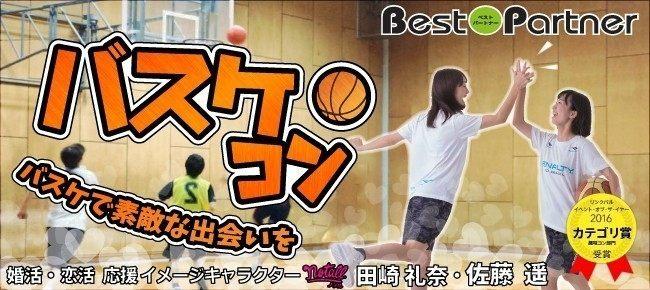 【東京】1/19(土)千住バスケットボールコン@趣味コン/趣味活◆バスケットボールで素敵な出会い☆《25~35歳限定》