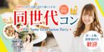 【埼玉県川越の婚活パーティー・お見合いパーティー】街コンmap主催 2019年1月18日