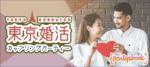 【東京都六本木の婚活パーティー・お見合いパーティー】パーティーズブック主催 2018年12月22日