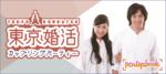 【東京都六本木の婚活パーティー・お見合いパーティー】パーティーズブック主催 2018年12月29日