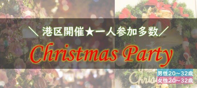 ★12/24(祝)13時~港区開催★【一人参加多数☆クリスマスパーティ】お酒と料理のメニューが豊富で話題のイベント♪オシャレなBARで素敵な出会いを見つけませんか?