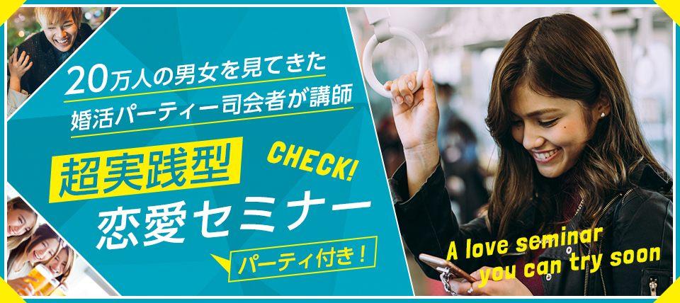 【東京都青山の婚活パーティー・お見合いパーティー】LINK PARTY主催 2019年1月25日