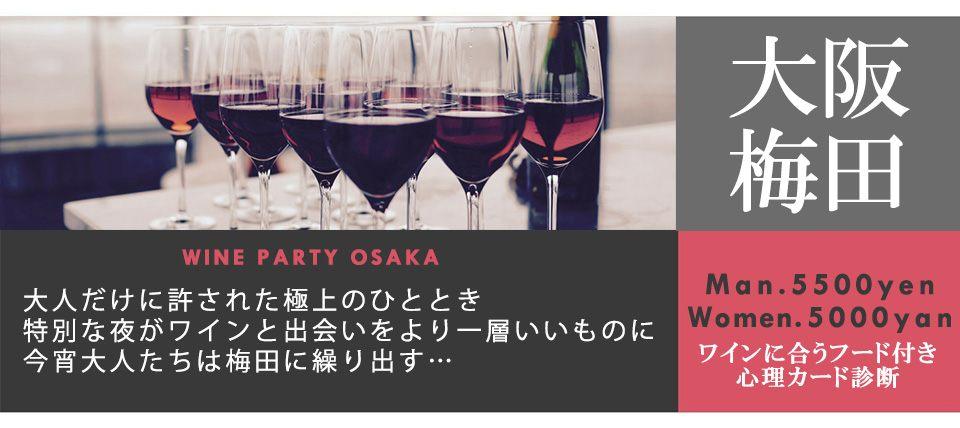 12月30日(日)【大人限定】貴方の心理はWINEとカードの中に●ワインを楽しもう♪WINE PARTY OSAKA@大阪梅田