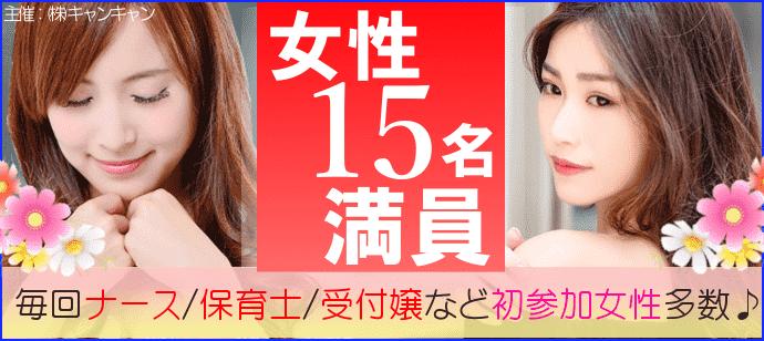 【静岡県静岡の恋活パーティー】キャンキャン主催 2019年1月13日