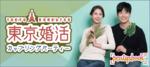 【東京都六本木の婚活パーティー・お見合いパーティー】パーティーズブック主催 2018年12月30日