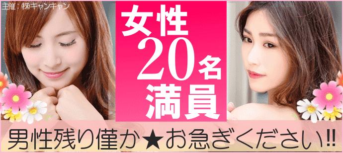 【宮城県仙台の恋活パーティー】キャンキャン主催 2019年1月13日